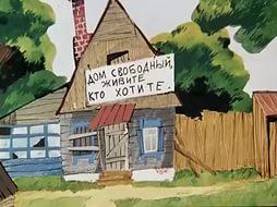 купить квартиру из мультфильма простоквашино (5)