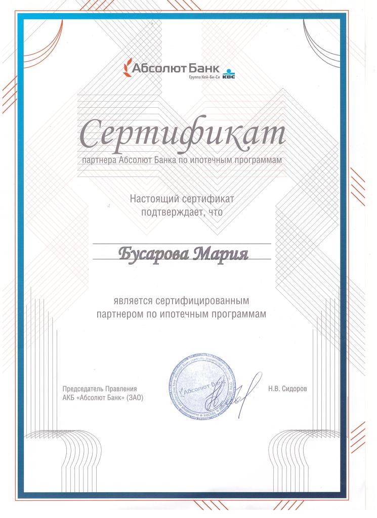 сертификаты абсолют мария бусарова