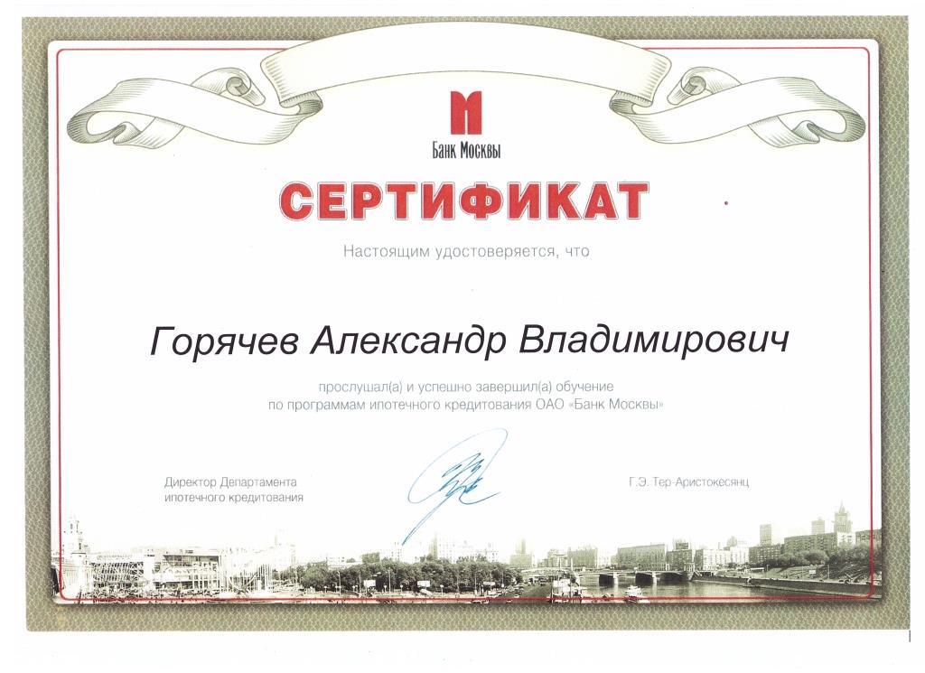 сертификаты александр горячев банк москвы