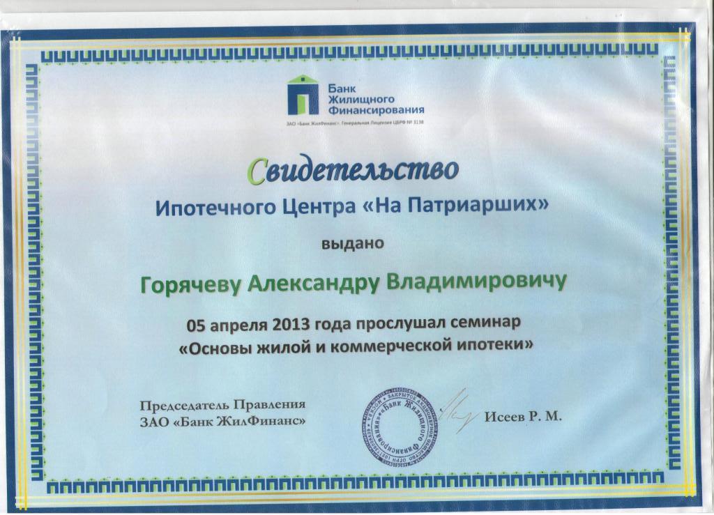 сертификаты горячев бжф
