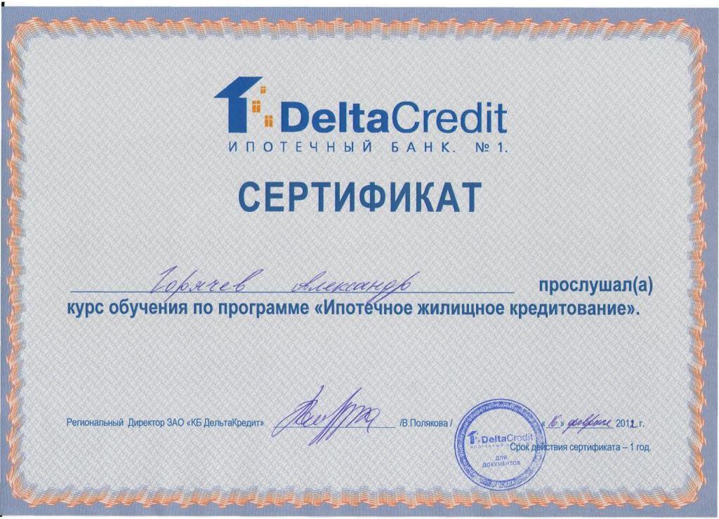сертификаты александр горячев дельта 2