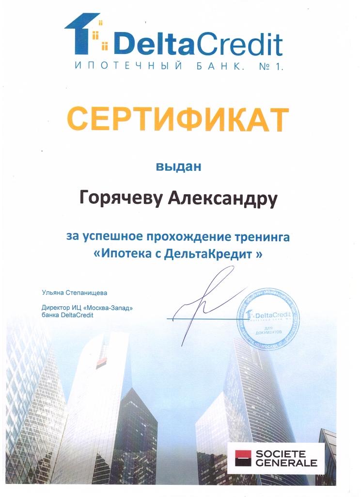 сертификаты александр горячев дельта