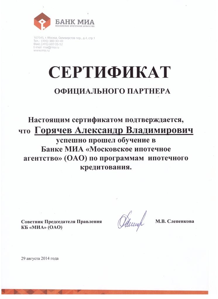 сертификаты александр горячев миа банк