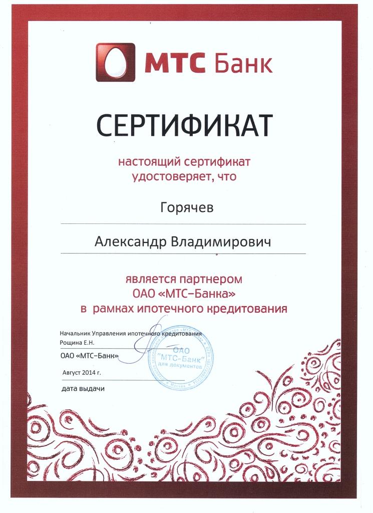 сертификаты александр горячев мтс банк