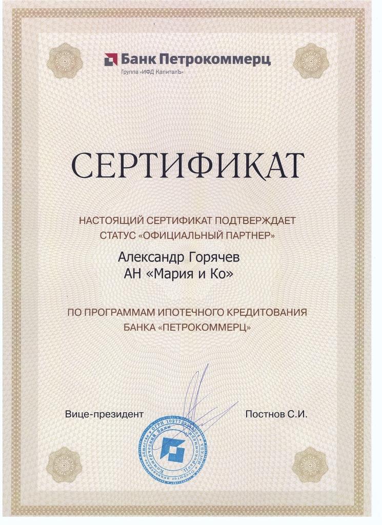 сертификаты александр горячев петрокомерц