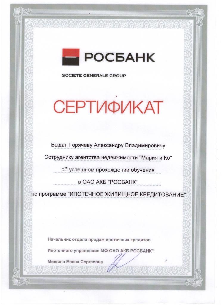 сертификаты александр горячев росбанк