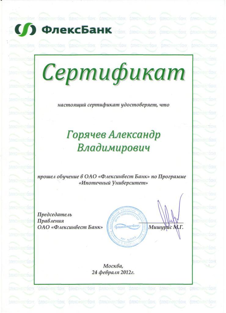 сертификаты александр горячев флекс банк