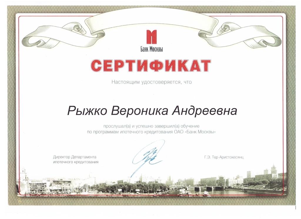 сертификаты вероника рыжко банк москвы