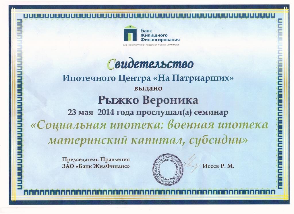 сертификаты вероника рыжко бжф