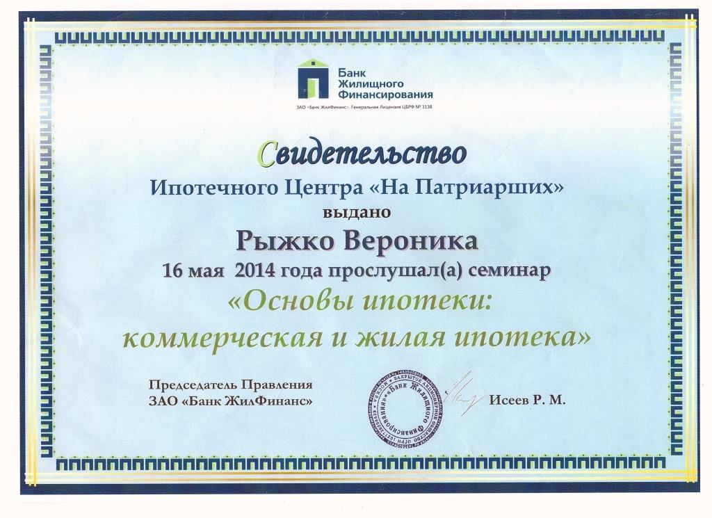 сертификаты вероника рыжко бжф2