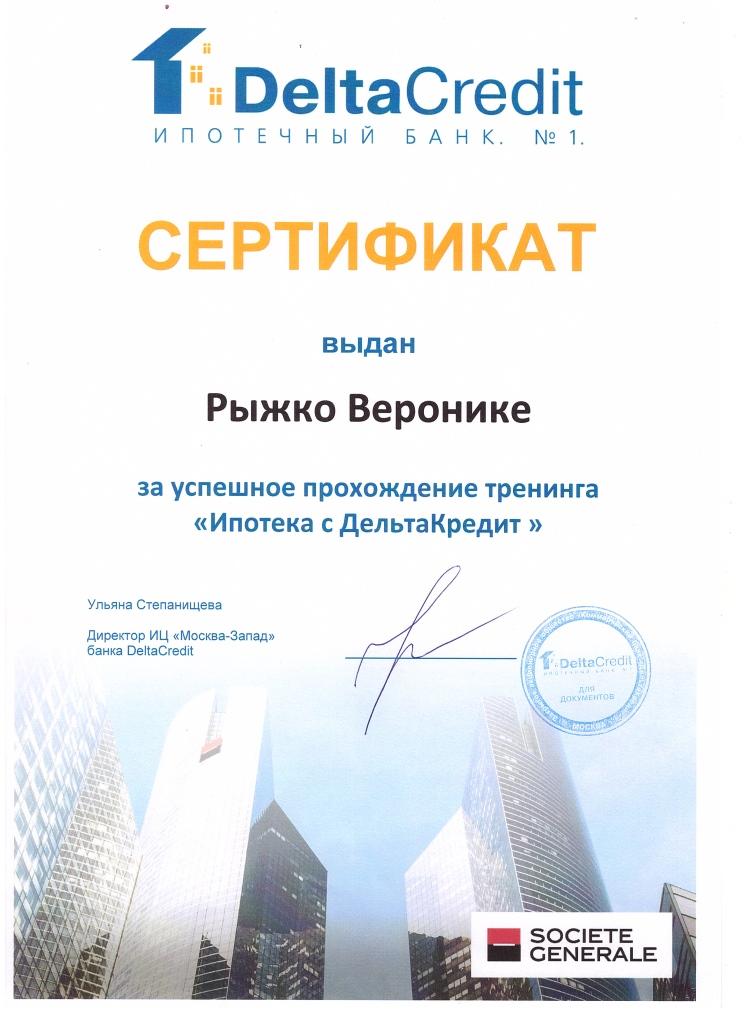 сертификаты вероника рыжко дельтакредит