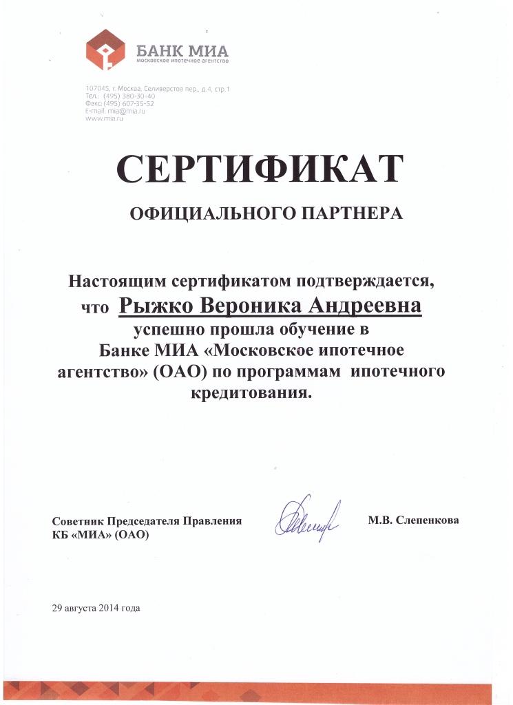 сертификаты вероника рыжко миа банк