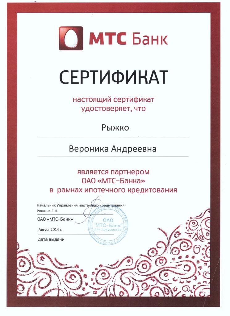 сертификаты вероника рыжко мтс банк