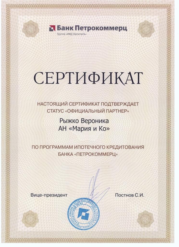 сертификаты вероника рыжко петрокомерц