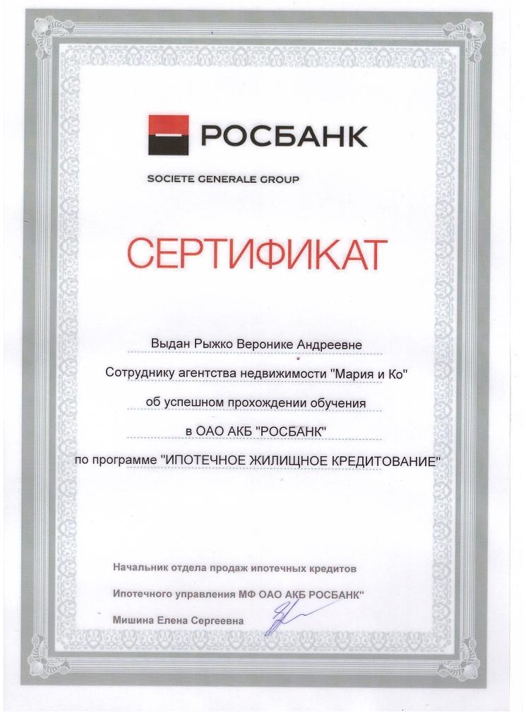 сертификаты вероника рыжко росбанк
