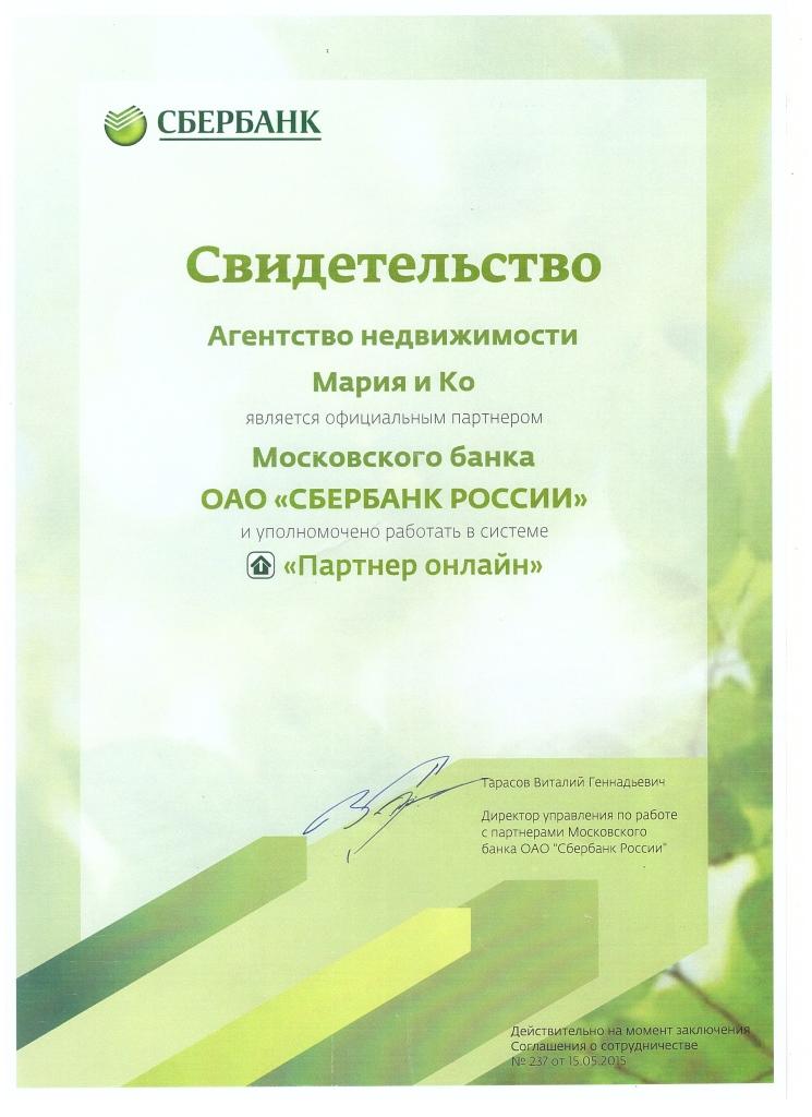 сертификаты сбер на компанию